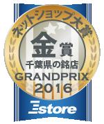 2016chiba_granpix_S